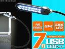 【送料無料】高輝度LED7灯!★7灯USBLEDライト(p-UL101)フレキシブルアームで照らしたい角度に自由自在!USB接続するだけの簡単仕様!暗い飛行機内や会議場で便利!▼