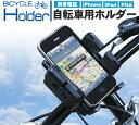 サイクリングにオススメ!★マルチ自転車用ホルダー(wm210)自転車にGPS機能をつける!iPhone・iPod・携帯電話・PDAが使用できる!!