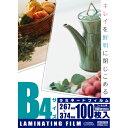 厚さ100ミクロン・ラミネーターフィルム【B4サイズ】100枚(00-5542)ラミネートフィルム【RCP】02P23Aug15