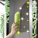 【送料無料】 網戸のお掃除はコレ!★あみ...