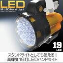 スタンドライトにもなる!★高輝度19灯LED、ハンドライト(pt-hl005)吊り下げ持ちとガングリップの2通りの持ち方!LEDだから消費電力・長..