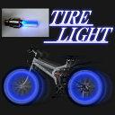 【送料無料】 2個セット タイヤライト 自転車 ライト LEDライト サイクルライト ブルー Aタイプ (cw80717B) 振動するとライトがピカピカ!お子様...