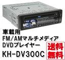 【在庫限り】【送料無料】地デジ放送 CPRM対応!★アンプ内蔵型、車載用 FM/AMマルチメディアDVDプレイヤー(KH-DV300C)USB SDカード、MP3対応!ラストメモリー機能、耐震 音飛び対応、取付キット付属!【RCP】P27Mar15