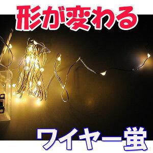 イルミネーション ハロウィン クリスマス ワイヤー シャンパン ゴールド