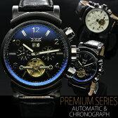 【送料無料】 腕時計 メンズ 革ベルト 自動巻 クロノグラフ ブルーに輝く特殊ガラス! ミッドナイト ビッグフェイス 自動巻き腕時計 (ru-AC-W-BCG50) 曜日 日付 カレンダー付き メンズウォッチ 独創的デザインで男を上げる勝負時計!【RCP】02P23Aug15