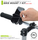 スマホホルダー 自転車 スマートフォン iPhone バイク 自転車用 携帯 ホルダー HERBERT RICHTER 自転車マウント&ホルダーセット BIKE MOUNT 7 KIT (ah-3885) サイクリング アクセサリ スタンド 360度回転 落下防止ラバーストラップ付き【送料無料】