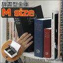 本型 金庫 収納 小物入れ ボックス 家庭用 本 おしゃれ 辞書型 金庫 Mサイズ(c-83143)