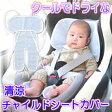 【送料無料】 日本製 チャイルドシート カバー クール ドライ 夏用 (fp-9311m) ムレずに サラサラ クールでドライな清涼チャイルドシートカバー ひんやり快適!赤ちゃん快適シート、ヒモで固定できるので、ズレにくく、取り付けも簡単!【メール便送料無料】【代引き別途】