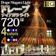 【送料無料】[スター別売] 720球 ナイアガラ なんと720球 スターライト+ナイアガラのセット専用【ドレープナイアガラ】(sb-2422) LED星型モチーフとナイアガラで華やかにライトアップ♪とても存在感があって素敵な演出ができます♪【ナイアガラ部分のみ】