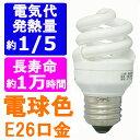 オーム電機★電球形蛍光灯【ecodenQ】口金E26 8W 4OW電球相当 40W型 SP型-EL(電球色)(04-3123)長寿命!定格寿命は約1万時間!8Wの電力消費量で白熱球40W相当の明るさ。立ち上がりが早く 明るい。電気代 発熱量ともに白熱球の約1/5【RCP】02P23Aug15