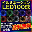 【送料無料】イルミネーション LEDライト クリスマスライト 100球 点灯パターン記憶メモリー付 防雨仕様 連結可(ah-2242)PSE取得品 8パターン点灯・コントローラ付【RCP】02P05Apr14M
