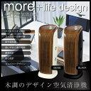 空気清浄機 静音 空気清浄器 フィルター交換不要 more+life design イオン 空気清浄