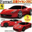 ラジコン 車 ラジコンカー RC Ferrari フェラーリ 430SCUDERIA 458ITALIA 599XX 458CHALLENGE La Ferra...