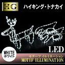 �n�C�O���[�h��LED���`�[�t �n�C�L���O �g�i�J�C���\���y�z���C�g�z���Q�̑��݊�!!LED�`���[�u��