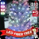 【送料無料】 クリスマスツリー LED ファイバーツリー 光ファイバー 電飾 イルミネーション クリスタルファイバーツリー 210cm ホワイト 簡単設置で省スペース あなたスタイルにオーナメントをデコレーションして素敵なクリスマスの演出♪【RCP】 1205coupon