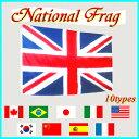 【送料無料】 国旗 世界の国旗 アメリカ イギリス イタリア カナダ スペイン ブラジル
