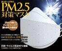 【送料無料】 PM2.5 マスク 対応マスク N95 規格 風邪 花粉 黄砂 使い捨て 大気汚染物質予防 立体マスク サージカルマスク ノロ ウイルス 粉塵 インフルエンザ 対策 (i-2298m)密閉性を高める4層立体構造で、漏れ率を大幅に減少。【メール便送料無料】【代引き別途】