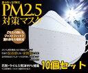 【10個セット】 PM2.5 マスク 対応マスク N95 規格 風邪 花粉 黄砂 使い捨て 大気汚染物質予防マスク 立体マスク サージカルマスク ノロ ウイルス 粉塵 インフルエンザ 対策 (i-2298)密閉性を高める4層立体構造で、漏れ率を大幅に減少。優れた防塵性能。【RCP】02P01Sep13