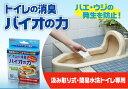 楽天総合通販ショップ みどりや【送料無料】 トイレ 臭い 虫 防止 消臭 トイレの消臭バイオの力 (im-7159m) 日本製 ニオイ におい ハエ ウジ虫 蛆虫 掃除 汲み取り式トイレ バイオの力1億個の新商品!1gあたりの菌数が3倍になりました♪【メール便送料無料】【代引き別途】
