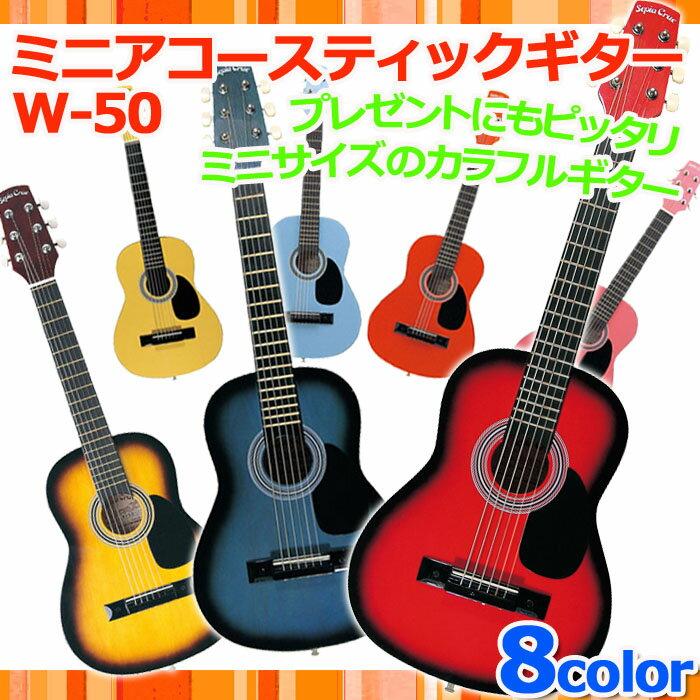 Sepia Crue ミニギター W50 ミニアコースティックギター W-50 キッズ ギター アコギ 初心者 セット セピアクルー ミニミニギター 子供ギター カラフルギター お出かけ プレゼントに最適!!【RCP】02P23Aug15
