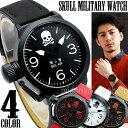 【送料無料】 メンズ レディース 腕時計 逆リューズプロテクタ スカルフェイス ミリタリー腕時計 [ru-AC-W-JH29m] マットステンレスの重厚なビッグ...