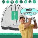 ゴルフ 練習 器具 ネット 練習用ネット ボール アプローチ 上達 ネット バーディーネット コンパクト スポーツ 自宅 庭 (sc-8920)コンパクトに折りたためて便利♪スコアアップを狙いましょう!【RCP】02P23Aug15
