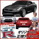 日産 ニッサン ラジコン 車 ラジコンカー RC NISSAN GT-R R35 オリジナル 2 正規ライセンスRC フルファンクション(pb-3261)フルフ...