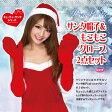 【送料無料】 アウトレット クリスマス サンタ コスチューム コスプレ 衣装 レディース セクシー サンタ帽子&もこもこ グローブ 2点 セット (rs-xmas-099m) サンタクロース 女性用 X'mas かわいいサンタ帽子とグローブの2点セット☆【メール便送料無料】【代引き別途】