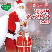 クリスマス サンタ コスチューム コスプレ 衣装 メンズ X'masPixyParty メンズ サンタクロース コスチューム スタンダード (rs-xmas-146) サンタクロース 定番 変身 なりきり 男性用 X'mas 世の中の子供のヒーロー、サンタクロースのなりきりコスチューム♪【RCP】02P23Aug15