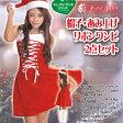 【送料無料】 クリスマス サンタ コスチューム コスプレ 衣装 レディース セクシー X'masPixyParty 帽子 あみ上げリボン ワンピ 2点 セット (rs-xmas-137) バニー サンタクロース 女性用 X'mas 可愛らしさとセクシーさの両方を演出できるクリスマスコスチューム♪
