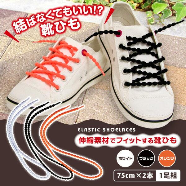 【送料無料】 靴ひも 結ばない くつ紐 靴紐 伸...の商品画像