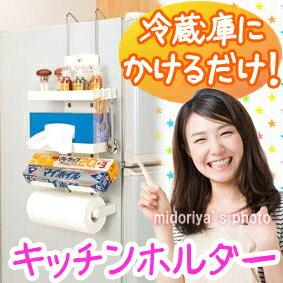 冷蔵サイド キッチンホルダー (sn-PH-233) 収納 ホルダー ラップ キッチンペーパー ティッシュペーパー 調味料 ひとまとめに収納!高さ調整も出来て大変便利!売れ筋商品!