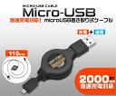【送料無料】スマホ、スマートフォン用 充電器&データ転送 microUSB-USB 巻き取り式充電ケーブル 充電アダプター(wm-544m)スマートフォンの充電...
