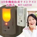 【送料無料】 オーム電機 ナイトライト フットライト 足元 LED センサー内蔵 コンセント 懐中電