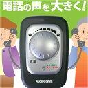 【送料無料】 電話 子機 受話器 受話 音量 音声 増幅器 コントローラー 電話受話音量コントローラー ASU-1740K (03-1740m) 電話 音量アッ...