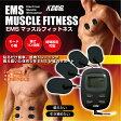 【送料無料】 EMS 腹筋 パッド ダイエット マシン EMS マッスルフィットネス ボディーフィットネス エクササイズ ジェル フィットネス マシーン (mc-3966m/MCE-3651m) 健康 お腹/二の腕/太もも/ふくらはぎを簡単エクササイズ!強さ10段階・選べるモード6種類♪