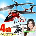 4ch ラジコン ヘリコプター ラジコンヘリ 赤外線 RC 4ch フライングヘリコプター X02 (pb-9273/9280) ジャイロ搭載 で驚きの安定感!!赤外線プロポ搭載! ヘリのラジコンが初心者にも簡単に楽しめる4chヘリコプターです!【RCP】02P23Aug15
