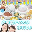 アイスクリームメーカー 通販