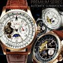 腕時計 時計 メンズ カレンダー 自動巻き JARAGAR ビッグフェイス サン&ムーン BCG97 (ru-AC-W-BCG97LTD) ギミックの効いた仕上がり!デザイン性も◎