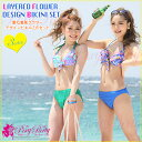 【送料無料】PixyParty レディース 水着 パンツ 花柄 無地 重ね着風 フラワーデザイン ビ