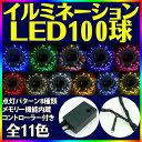 【送料無料】 イルミネーション LED ライト クリスマスライト 屋外 照明 100球 ストレート ...