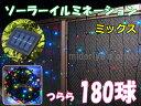 【送料無料】 ソーラー 180球 つらら LED イルミネーション ツララ 氷柱 クリスマス ライト