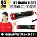 【送料無料】 CREE Q5 LED 懐中電灯 ハンドライト ハンディーライト 高輝度 ズーム式 LEDハンディライト (ga-cree-7m) 小型 明るい ...