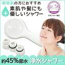 日本製 シャワー ヘッド アトピー 塩素 除去 浄水 節水 PS7963-80X...