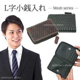 コインケース メッシュ シンプル シリーズ