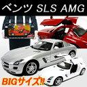 ラジコン 車 ラジコンカー RC 1/14 BIGサイズ 大サイズ ガルウィング ベンツ SLS AMG (sc-6332) フルファンクション プレゼント 誕生日 記念日 イベント パーティー 手動でガルウィングの開閉が可能です♪