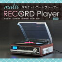 【送料無料】 レコード プレーヤー デジタル化 レコーダー CD カセットテープ SDカード USBメモリ 録音 ラジオ ベルソス マルチレコードプレイヤー VS-M006 (VS-M006) カセット LP MP3 WMA SD MMC USB AM FM 大量なレコードやカセットをコンパクトにデータ化保存♪