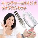 【送料無料】 爪切り 匠の技 つめきり 高級 グリーンベル 日本製 曲線刃 爪やすり ブラシ付き キャッチャーツメキリ ツメブラシ セット G-1003 (it-2923m) 爪 つめ 爪とぎ ヤスリ ブラシ お手入れ 爪をキレイにするネイルケアセット♪ 【RCP】02P23Aug15