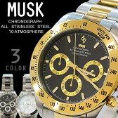 【送料無料】 時計 腕時計 メンズ MUSK ムスク オリジナルボックス 付き クロノグラフ 腕時計 MM2142 (ar-0787) 通勤 通学 人気 ブランド おしゃれ プレゼント 父の日 クリスマス 誕生日 ビジネスシーンやカジュアルスタイルに合うので実用性抜群!
