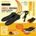 【送料無料】 靴乾燥機 乾燥 靴 シューズドライヤー シューズ乾燥機 スニーカー 革靴 21.5〜25.5cm対応 MEH-23 温熱式靴乾燥機 S/M (mc...